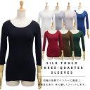 【メール送料無料】シルクタッチ 無地Uネック七分袖TシャツFサイズ カラー全8色!1枚で着ても…