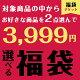 【福袋対象商品】更新中☆レディース・キッズ・メンズ福袋 【送料無...