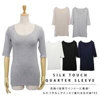 【メール送料無料】シルクタッチ無地Uネック5分袖TシャツFサイズカラー全5色!1枚で着てもインナーとしても◎HAPTICハプティック