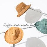 ラフィア フリーブリム中折れハット レディース ラフィアハット ブレードハット つば広帽子 サイズ調整可能 紫外線対策 UV対策 春 夏 プレゼント 日よけ おしゃれ 可愛い HAPTIC ハプティック