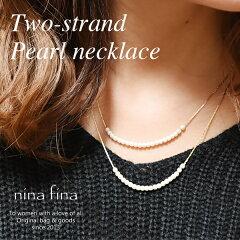 【レビュー記入でメール便送料無料】【nina fina】 2連パールネックレス