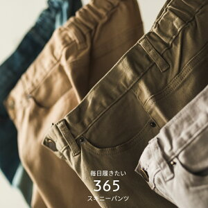 【marle】レディース&メンズ 全10色8サイズ展開!製品洗い365ツイルスキニーパンツレディース スキニー ツイル デニム ストレッチHAPTIC ハプティック