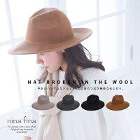 ハットレディース【ninafina】ウール中折れハット全4色秋冬フェルト帽子つば広サイズ調節可能ウール100%