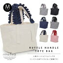 バッグ・小物・ブランド雑貨 レディースバッグ【nina fina】フリルハンドルトートバッグ Mサイズ 大きい ママバッグ 買い物バッグ bag …