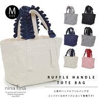 【ninafina】フリルハンドルトートバッグMサイズ