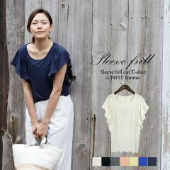 袖フリルTシャツ【UNFIT femme】アンフィットファム 全13色 ふんわりフリルで二の腕カバーもできるTシャツ レディース トップス Tシャツ カットソー 袖 フリル 半袖 二の腕 クリオネ シルエット