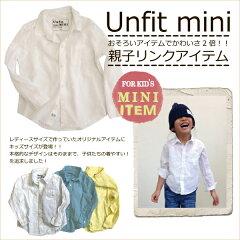 【メール便送料無料】ベーシックコットンシャツ キッズ 子供用
