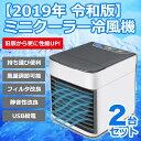 <2019年令和版>【2台セット】ミニクーラー 冷風機 ポー...