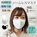 マスク抗菌防臭洗濯可能布マスク3枚セットハラダ