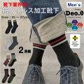 deo.0デオゼロ抗ウイルス加工靴下SEKマークメンズカジュアルソックスクルー丈25〜27センチ