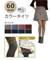 カラータイツ60デニール【ゆうパケット可】肌にしっとりなじむ定番タイツ