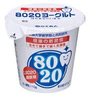 広島大学歯学部と共同研究!生きて腸まで届く乳酸菌「L8020菌」を使用したヨーグルト。80歳で20...