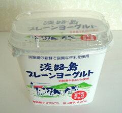 淡路島産生乳を使用した、おいしいヨーグルト(無糖)淡路島酪農 淡路島プレーンヨーグルト 4...