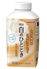 まろやかミルク、後味すっきり。リキャップだから、ゆったり飲める。明治 白のひととき 430ml...