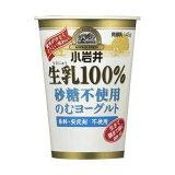 小岩井 生乳100% 砂糖不使用のむヨーグルト 145g 8本入
