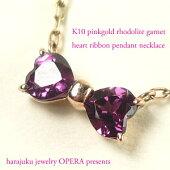 ハートカットの薔薇色ガーネットを使用したフェミニンリボン。【送料無料】K10ピンクゴールドロードライトガーネットリボンペンダントネックレスby原宿ジュエリーオペラ