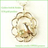 K10ピンクゴールドホワイトゴールドイエローゴールド天然ペリドット幸せの小鳥ペンダントネックレス【送料無料】シリーズグレースby原宿ジュエリーオペラ