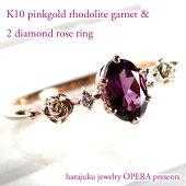 二種類の薔薇色を堪能する、繊細バラリング。【送料無料】K10/K18ピンクゴールドロードライトガーネット&天然ダイヤモンドアンティークローズリングby原宿ジュエリーオペラ