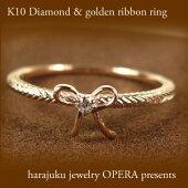 そっと指先にかけてみる。金で造られたダイアモンドリボンリング。【送料無料】K10/K18ピンクゴールド・ホワイトゴールド・イエローゴールド天然ダイヤモンドデザインリボンリングby原宿ジュエリーオペラ