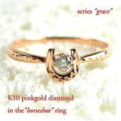 洗練されたデザインの馬蹄リング。【送料無料】K10ピンクゴールド・イエローゴールド・ホワイトゴールド天然ダイヤモンドホースシュー(馬蹄)デザインハンマーテクスチャーゴールドリングフロムシリーズグレースby原宿ジュエリーオペラ