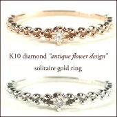 アンティークの風を受けたカスミソウの様な花冠。【送料無料】K10ピンクゴールドホワイトゴールドイエローゴールド天然ダイヤモンドアンティークゴールドフラワーソリティア(一粒石)リングフロムシリーズグレースby原宿ジュエリーオペラ