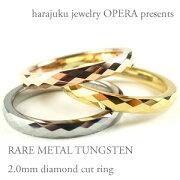 ダイヤモンド レアメタル メタリックシルバー ゴールド イエロー タングステン セックス ピンキーリング ジュエリー