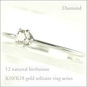重ねづけにも!六本爪一粒石リング。【送料無料】K10/K18ピンクゴールドホワイトゴールドイエローゴールド誕生石4月ダイヤモンドティファニーセッティングソリティア(一粒石)デザインゴールドリングby原宿ジュエリーオペラ