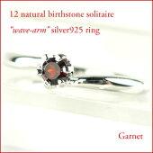 婚約指輪にも使われる、伝統の六本爪一粒石リングシリーズ。【メール便送料無料】誕生石1月天然ガーネットバースストーンティファニーセッティング一粒石(ソリティア)ウェーブアームシルバー925リングby原宿ジュエリーオペラ