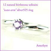 婚約指輪にも使われる、伝統の六本爪一粒石リングシリーズ。【メール便送料無料】誕生石2月天然アメジストバースストーン六本爪(立て爪)一粒石(ソリティア)ウェーブアームシルバー925リングby原宿ジュエリーオペラ