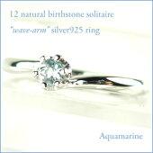 婚約指輪にも使われる、伝統の六本爪一粒石リングシリーズ。【メール便送料無料】誕生石3月天然アクアマリンバースストーンティファニーセッティング一粒石(ソリティア)ウェーブアームシルバー925リングby原宿ジュエリーオペラ