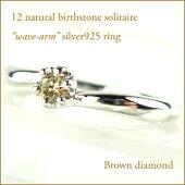 婚約指輪にも使われる、伝統の六本爪一粒石リングシリーズ。【メール便送料無料】誕生石4月天然ブラウンダイヤモンドバースストーンティファニーセッティング一粒石(ソリティア)ウェーブアームシルバー925リングby原宿ジュエリーオペラ
