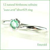 婚約指輪にも使われる、伝統の六本爪一粒石リングシリーズ。【メール便送料無料】誕生石5月天然エメラルドバースストーン六本爪(立て爪)一粒石(ソリティア)ウェーブアームシルバー925リングby原宿ジュエリーオペラ