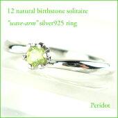 婚約指輪にも使われる、伝統の六本爪一粒石リングシリーズ。【メール便送料無料】誕生石8月天然ペリドットバースストーンティファニーセッティング一粒石(ソリティア)ウェーブアームシルバー925リングby原宿ジュエリーオペラ