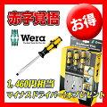 Wera(ヴェラ・ウェラ)貫通ドライバーセット932/6