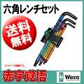 Wera(ヴェラ・ウェラ)六角レンチセット950SPKL-9SM