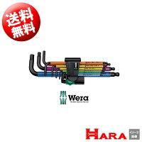【送料無料】ヘキサゴンレンチ六角レンチセットミリサイズWera(ヴェラ・ウェラ)レインボーボール付950SPKL-9SMN