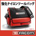 Facom(ファコム)ツールバッグBST14