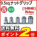 Koken(コーケン)3/8sq.ナットグリップソケットセットRS3450M/5HK