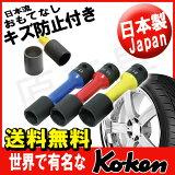 """【ゆうパケット送料無料】Koken (コーケン) Ko-ken 1/2""""sq  インパクトレンチ タイヤ交換に最適なホイルナットソケットセット(薄肉) 14201M"""
