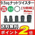 Koken(コーケン)3/8sq.ナットツイスターセットRS3127/5HK