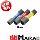 山下工研 Ko-ken3285ZA 15Pcsソケットセット Z-EAL 差込角:9.5mm 15点 1セット[配送区分:小型20kg]