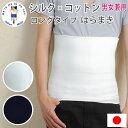 【送料無料】 腹巻 シルク コットン ロング 腹巻き 日本製