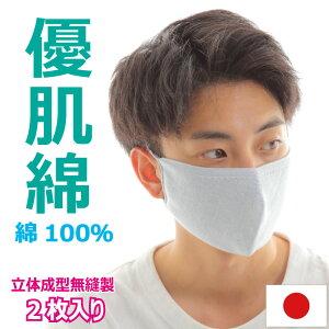 【日本製】【2枚セット】 マスク 洗える 日本製 綿100% 洗えるマスク 大人用 耳が痛くならない 息苦しくない 大き...