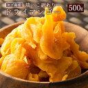ドライマンゴー 500g セブ島 マンゴー ドライフルーツ