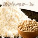 おからパウダー 乾燥おから 1kg(500g×2) 乾燥 ドライ 大豆 大豆タン