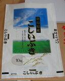 【送料無料】令和1年産新潟県佐渡産こしいぶき【精米】10kgこしいぶきは炊き上がりのツヤが良く、粘りがあり、コシヒカリに匹敵する食味を持っています。お米のおいしい研ぎ方解説付き*北海道・九州区域は別途送料450円が掛かります。