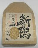 【送料無料】有機肥料・減農薬にこだわった新米令和1年産新潟県佐渡産コシヒカリ精米or玄米3kgお米のおいしい研ぎ方解説付き*北海道・九州は別途送料450円が掛かります