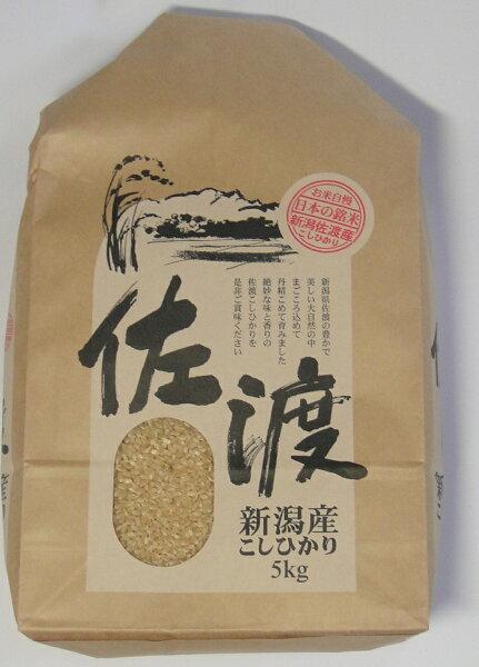 令和2年産新潟県佐渡産こしひかり 玄米 5kgふっくらと炊き上がりつや粘り味三拍子揃った佐渡産コシヒカリ*北海道・九州区域は