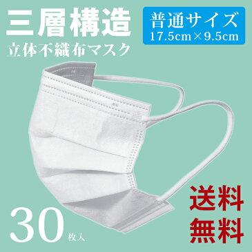 不織布マスク 3層構造 マスク 30枚入り 使い捨て ふつうサイズ ますく プリーツ プリーツマスク 不織布 予防 風邪 花粉対策 ウイルス CE認定 ノーズワイヤー ほこり 痛くならない 使い捨てマスク 大人用 立体 30枚 30