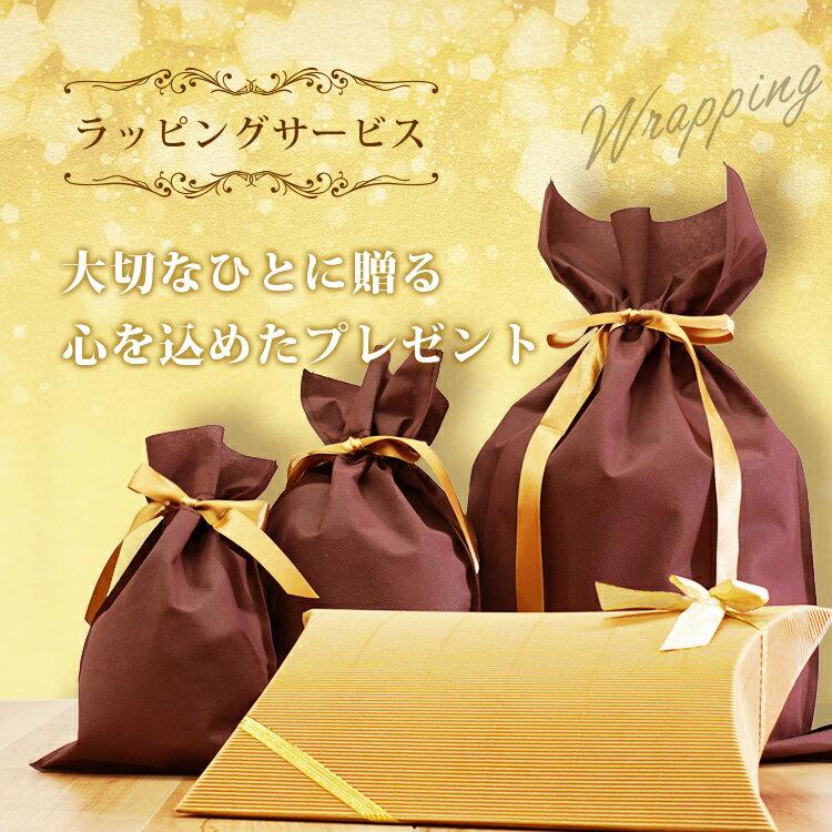 【ギフト対応商品用ラッピング】ラッピングサービス ギフト プレゼント クリスマス 誕生日 記念日 wrapping